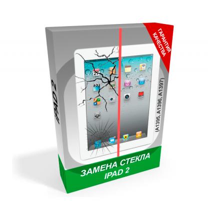 i7 shop - купить Замена стекла сенсора iPad 2 (Запчасть + работа)