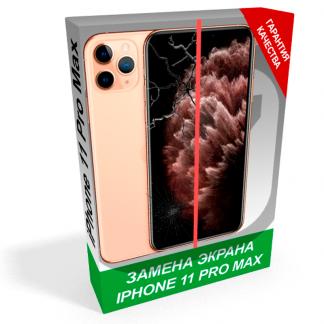 i7 shop - купить Замена экрана iPhone 11 Pro Max (Запчасть + работа)