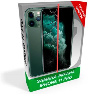 i7 shop - купить Замена экрана iPhone 11 Pro (Запчасть + работа)